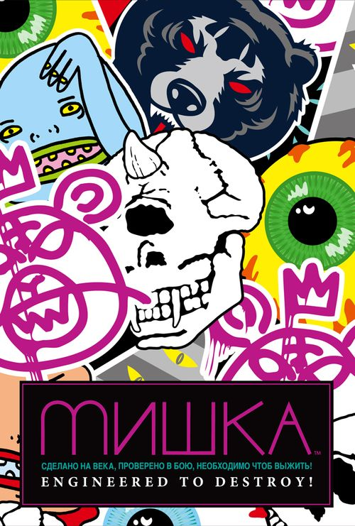 Mishka-party_flyer-final_test