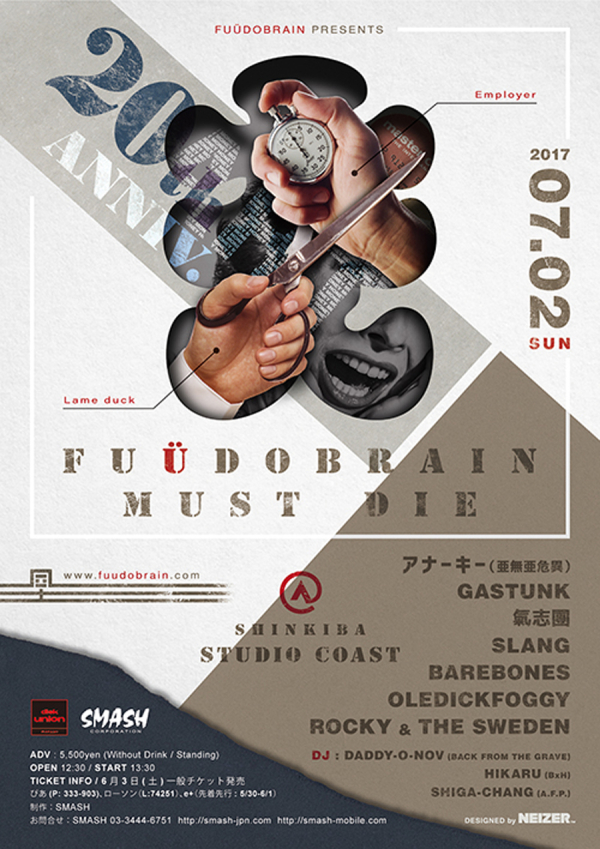 Fuudobrain_20th_small1