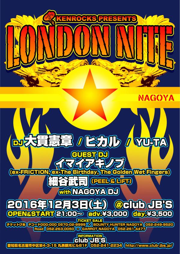 2016_londonnite_nagoya