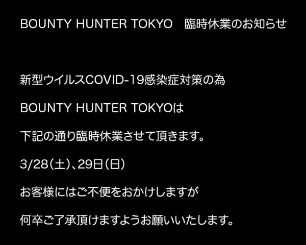 BOUNTY HUNTER TOKYO 3/28(土曜日)29(日曜日) 臨時休業